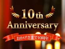 山王プラザ開業10周年記念