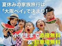 夏休みの家族旅行派「大阪ベイ」で決まり!小学生迄添寝無料&駐車場無料