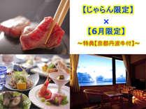【じゃらん限定】×【6月限定】丹後の美味しい新鮮地魚に~逸品【京都丹波牛】特典付~