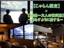 【じゃらん限定】50歳からの大人の贅沢旅~暮らすように旅をする~【2人で10000円分~7大特典付~】