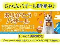 【2月カニ食べ納め】じゃらんバザール開催中♪バザールクーポン利用で最大2人で10000円OFF~3大特典付~