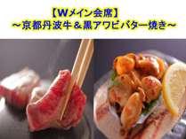【Wメイン会席】じゅっわ~っ!トロける京都丹波牛・旨味溢れる黒アワビバター焼きで欲張りに♪
