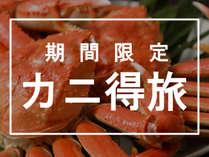 """日本海の魅力を詰め込んだ""""メチャ欲張り""""な得旅のチャンス到来!"""