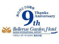 おかげさまで、「ベルビューガーデンホテル関西空港」リブランド9周年!!