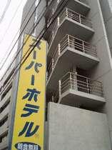 スーパーホテル 御堂筋線・江坂◆じゃらんnet
