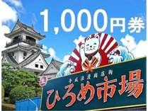 ひろめ市場クーポン¥1000券付(昼食、夕食でも使えます)