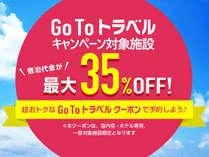 旅荘 黄金館も【GoToトラベルキャンペーン対象施設】です!お得に旅を楽しもう!