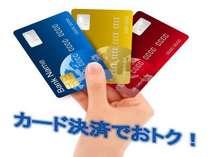 カード決済プラン