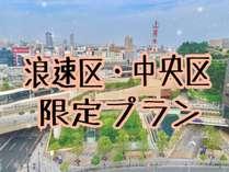浪速区・中央区限定!!
