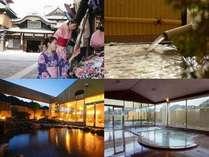 3湯巡りプランで楽しめる多彩な温泉