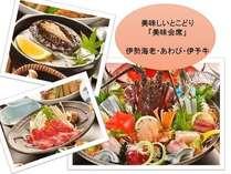 美味会席料理イメージ 豪華な素材3品をメインにした季節の贅沢会席です