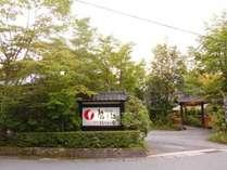 【外観】黒川温泉へは車で3分。コンビにも徒歩圏内です