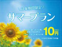 【期間限定】幼児お一人様10円に!!この夏お得なサマープラン♪♪