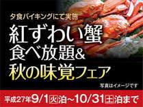【紅ズワイカニ食べ放題!!♪】夕食時 紅ズワイカニ&秋の味覚フェア!! ※対象期間  9/1~10/31まで