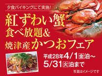 期間限定!【紅ズワイ蟹食べ放題&焼津産かつおフェア】一押しプラン!!