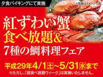 紅ずわい蟹食べ放題&7種に鯛料理フェア