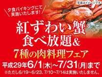 紅ずわい蟹&7種の肉料理フェア