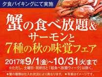 蟹の食べ放題&7種の秋の味覚フェア