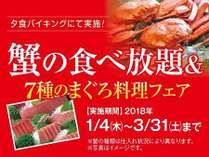 蟹食べ放題と7種のマグロフェア