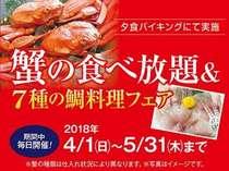 4月5月は蟹&鯛の豪華料理づくしフェア
