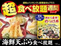 【食べ放題ウィーク】3月~5月の豪華食材は 「海鮮てんぷら&2種の蟹食べ放題」!!
