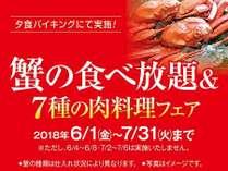 6月、7月は7種の肉料理&カニの食べ放題♪