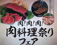 肉フェア開催中!!