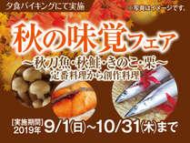 秋のグルメフェア開催!!