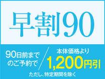 90日前までのご予約で1200円引き!