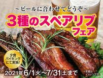 【6月7月料理フェア】~ビールに合わせてどうぞ~ 3種のスペアリブフェア