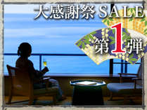 【いさごや大感謝祭SALE[第1弾]】2人で最大4000円OFF☆早い者勝ち!いさごやの『大特価』