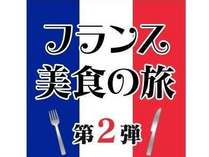 フランス美食の旅 第二弾