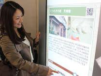 信越線 磯部駅には温泉情報を調べられるタッチパネルを設置