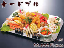 別注料理『オードブル』6~8人前 10,000円