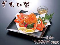 別注料理『ずわい蟹』3,000円