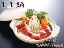 別注料理『しし鍋』1人前 2,000円