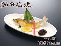 別注料理『鮎の塩焼』1人前 800円