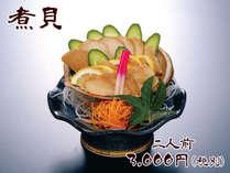 別注料理『煮貝』2人前 3,000円