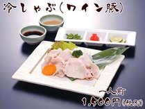 別注料理『ワイン豚の冷しゃぶ』1,500円