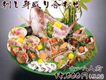 別注料理『刺し身盛り合わせ』6~8人前 15,000円