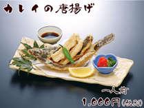 別注料理『カレイの唐揚げ』1,000円