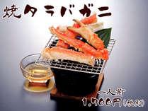 別注料理『焼タラバガニ』1,700円