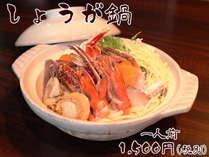 別注料理『生姜鍋』1人前 1,500円