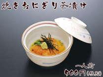 別注料理『焼きおにぎり茶漬け』1人前 500円