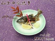 別注料理『山女の塩焼き』600円