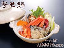 別注料理『寄せ鍋』1人前 1,500円