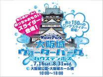 ★☆大阪城ウォーターパークチケット&朝食バイキング付★☆夏休みHappyプラン