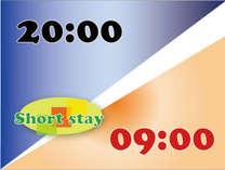 20時から翌朝9時★ショートSTAY★日曜ステイで、月曜のお仕事をHappyに。