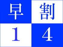【早割14×スタンダード】2名から金目鯛の煮付け付!勝浦の磯料理と4種類のお風呂で温泉を満喫!