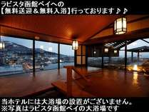 ◆ラビスタ函館ベイへ無料送迎&無料入浴行ってます♪詳細はシンプルプランのプラン内容をご覧下さい。